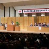 岡山市連合婦人会70周年の記念式典に出席しました