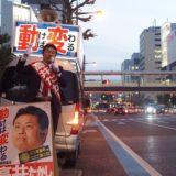 師走の人々で賑わう岡山駅周辺の3ヶ所で街頭演説