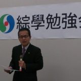 国会開会中、月1回開催される林英臣先生の「綜学勉強会」に参加しました