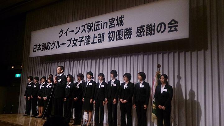 日本郵政グループ女子陸上部が、創部3年目で、全国実業団女子駅伝大会で「優勝」という快挙を成し遂げ、その祝勝会に行ってきました
