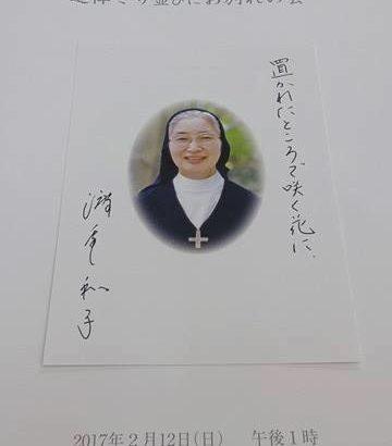 ノートルダム清心学園の渡辺和子理事長の追悼ミサに参列いたしました