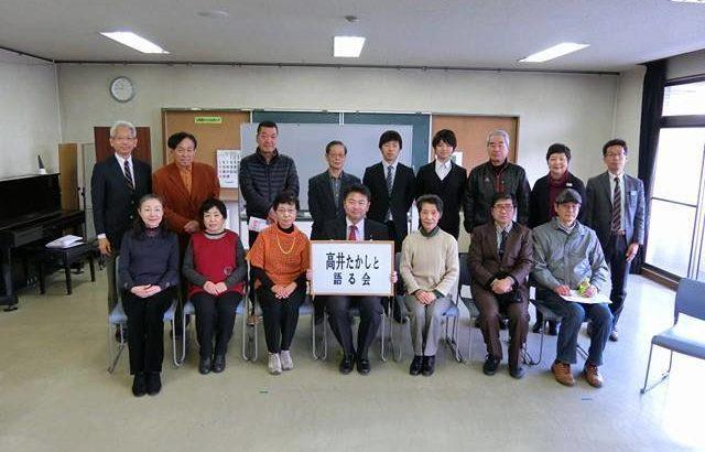 高井たかしと語る会 桑田学区