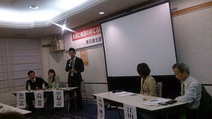 夏の参議院選挙を闘った黒石健太郎さんの後援会総会が開かれました