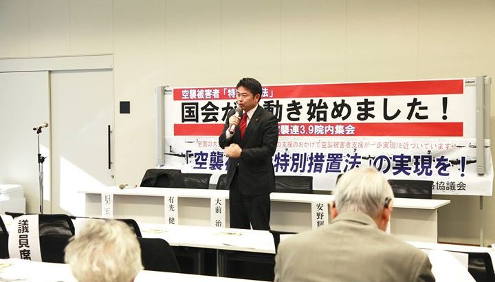 全国空襲被害者連絡協議会が開いた院内集会に出席いたしました
