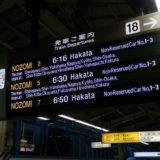 国会開会中ですが、どうしても岡山に帰らなければならない用事があり、とんぼ返り