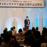 岡山西ライオンズクラブの認証45周年記念式典に参加しました