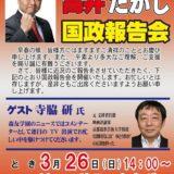 地元岡山で開催する国政報告会に急きょ「ミスター文科省」寺脇研さんがゲストで来てくださることになりました