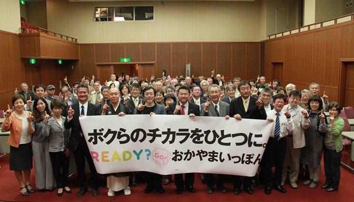 野党共闘をめざす市民グループ「おかやまいっぽん」の1周年記念イベントに出席いたしました