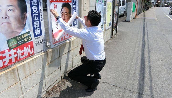 今日も黙々と「訪問(党員・サポーター集め)」と「ポスター貼り」