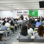 岡山県腎臓病協議会定期大会