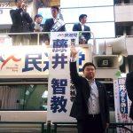 東京都議会議員選挙応援