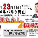 【7/23(日)15時〜国政報告会】山尾しおり議員をお迎えして