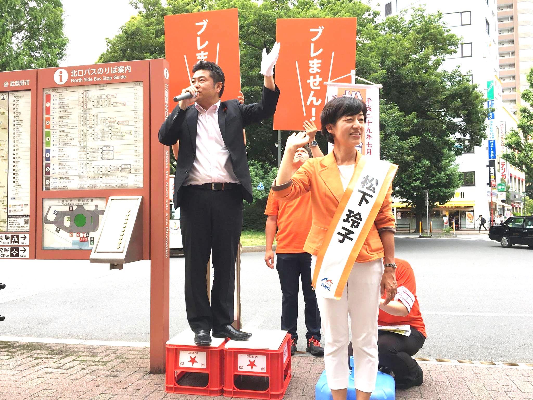 松下玲子東京都議候補の応援