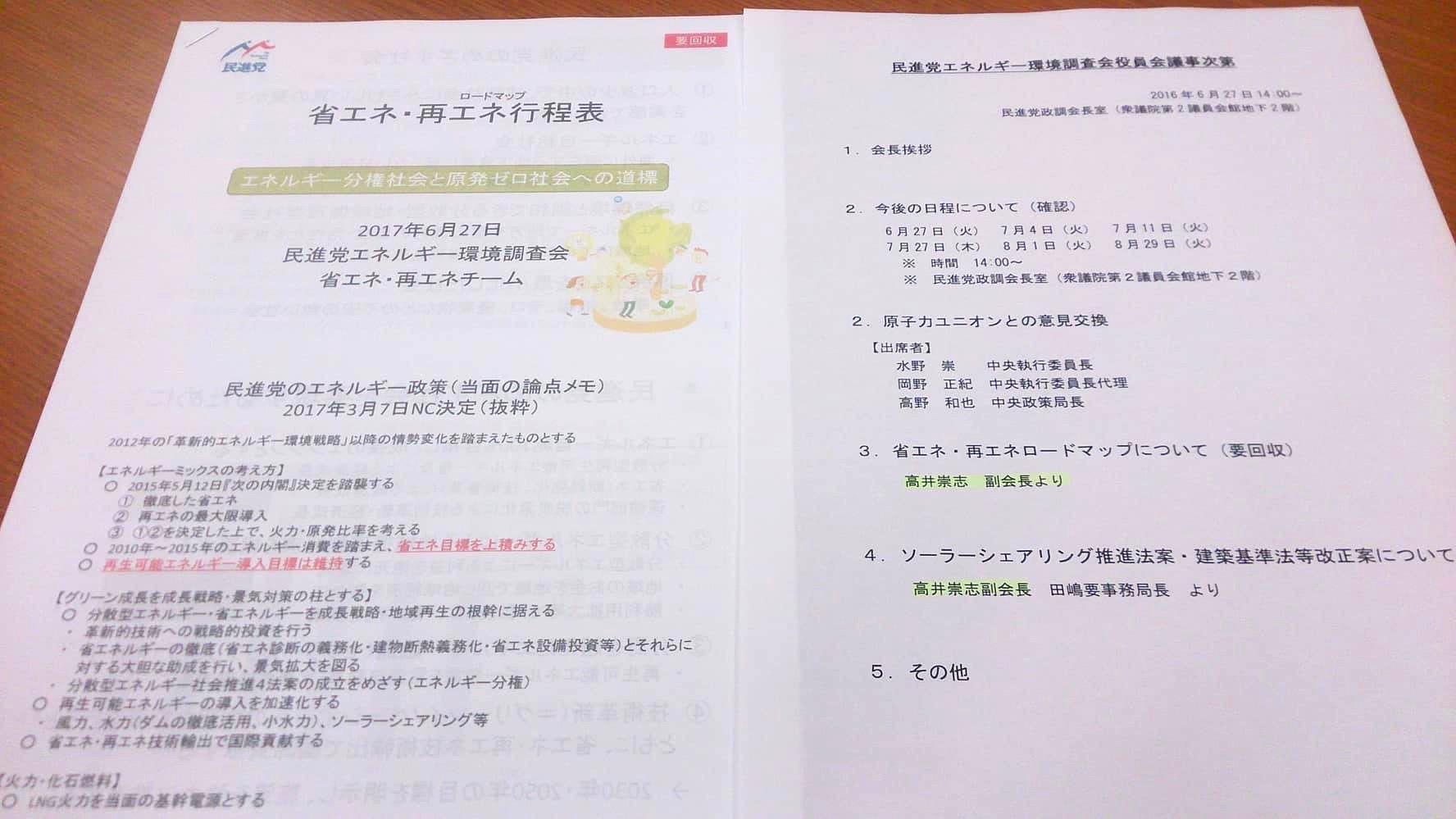 「省エネ・再エネ工程表(ロードマップ)」中間報告