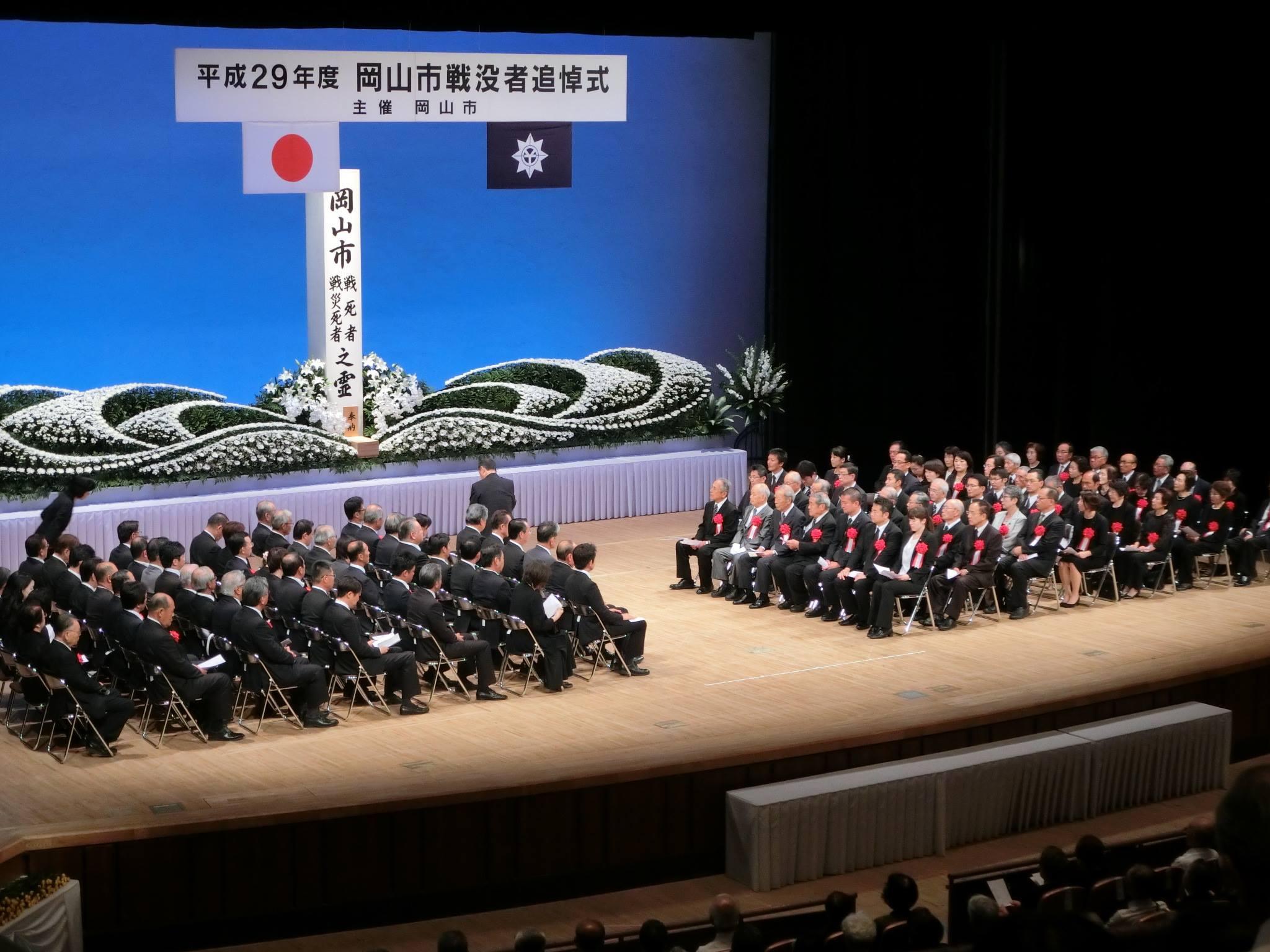 岡山市戦没者追悼式と空襲被害者援護法