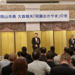 岡山市長選挙を共に闘った者として。そして、岡山の国会議員として。