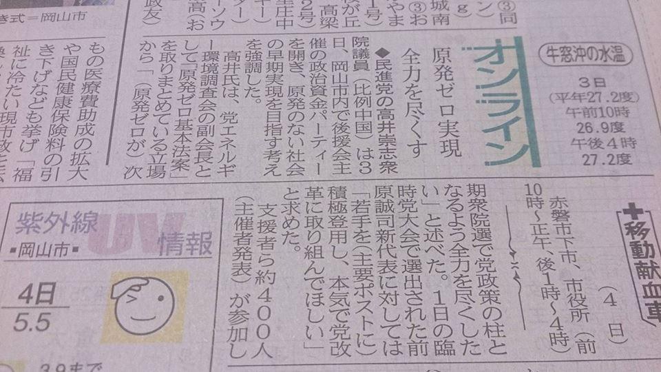 地元山陽新聞に記事が載りました。