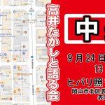 「高井たかしと語る会」9月24日(日)のご案内