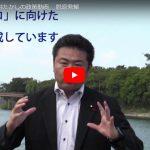 【動けば変わる】高井たかしの政策動画 脱原発編