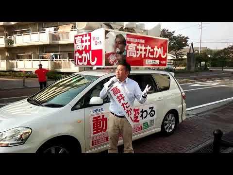 高井たかし の街頭演説(2日目)