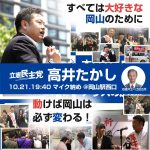 10月21日(土)19:40衆院選フィナーレ@岡山駅西口
