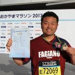 「おかやまマラソン2017」完走!