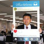 オフィス改革に取組む総務省行政管理局