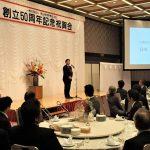 岡山県理学療法士会創立50周年記念式典・祝賀会
