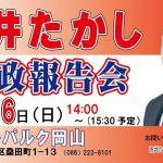 11月26日14時〜国政報告会のお知らせ