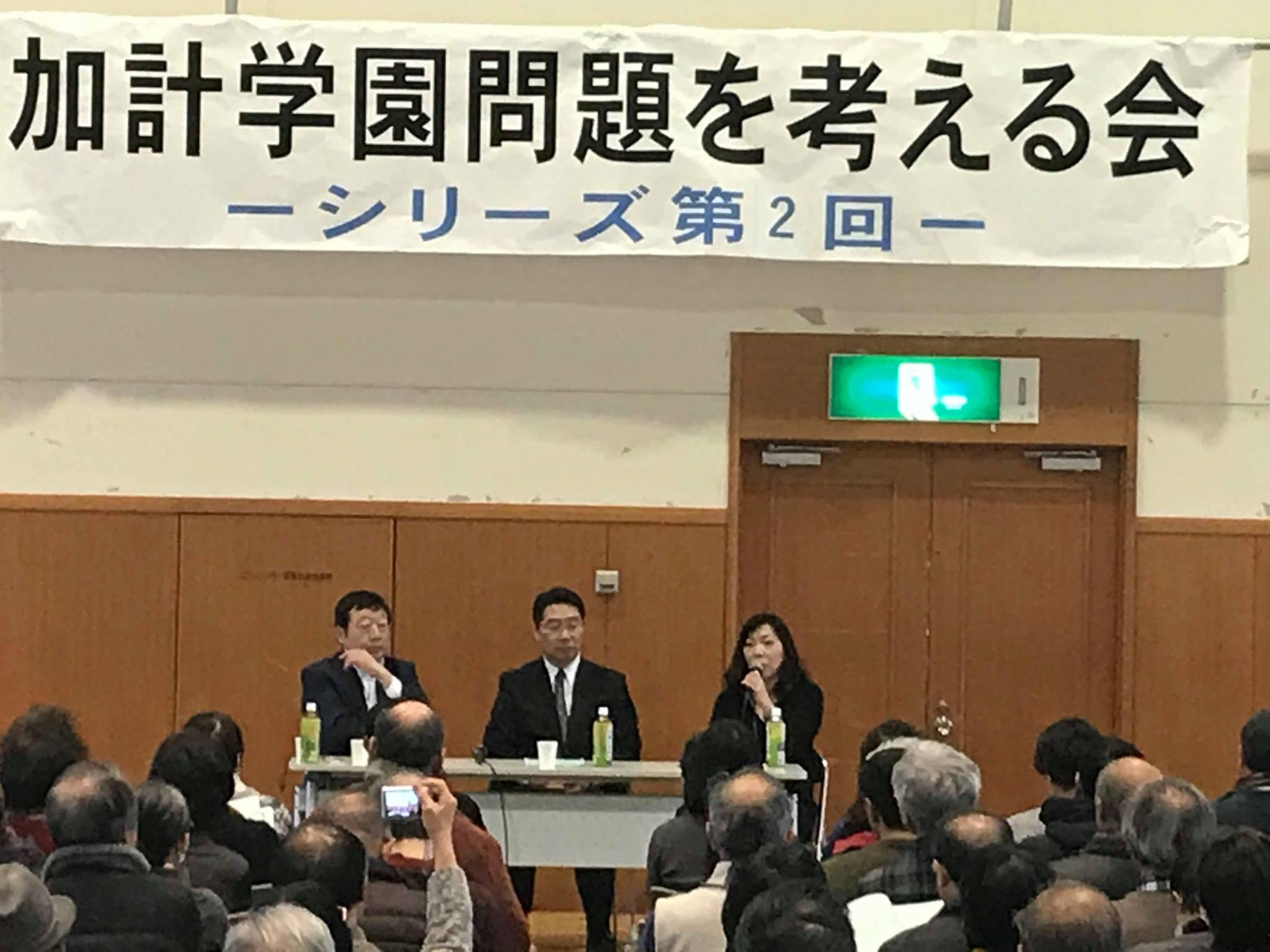 前川喜平さんと加計学園問題を考える会