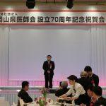 岡山県医師会の70周年記念式典・祝賀会