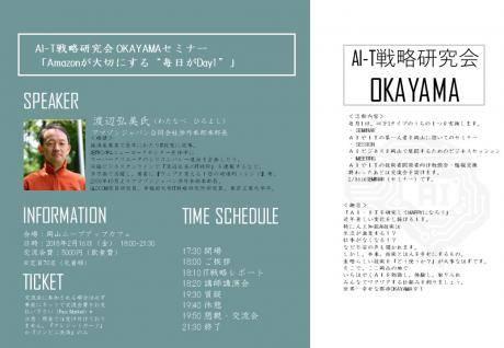 アマゾンジャパンの渡辺弘美渉外本部長が講師として岡山に来てくださいます。
