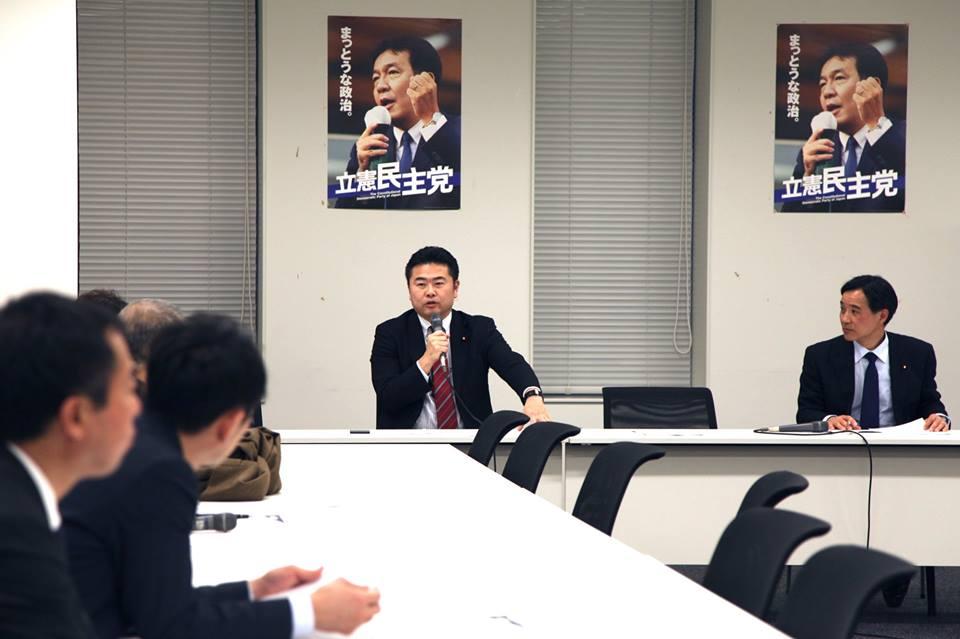 立憲民主党エネルギー調査会