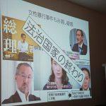 「安倍政権がめざす放送法4条(政治的公平)撤廃」に関して、元経産官僚の古賀茂明さんからヒアリングを行いました