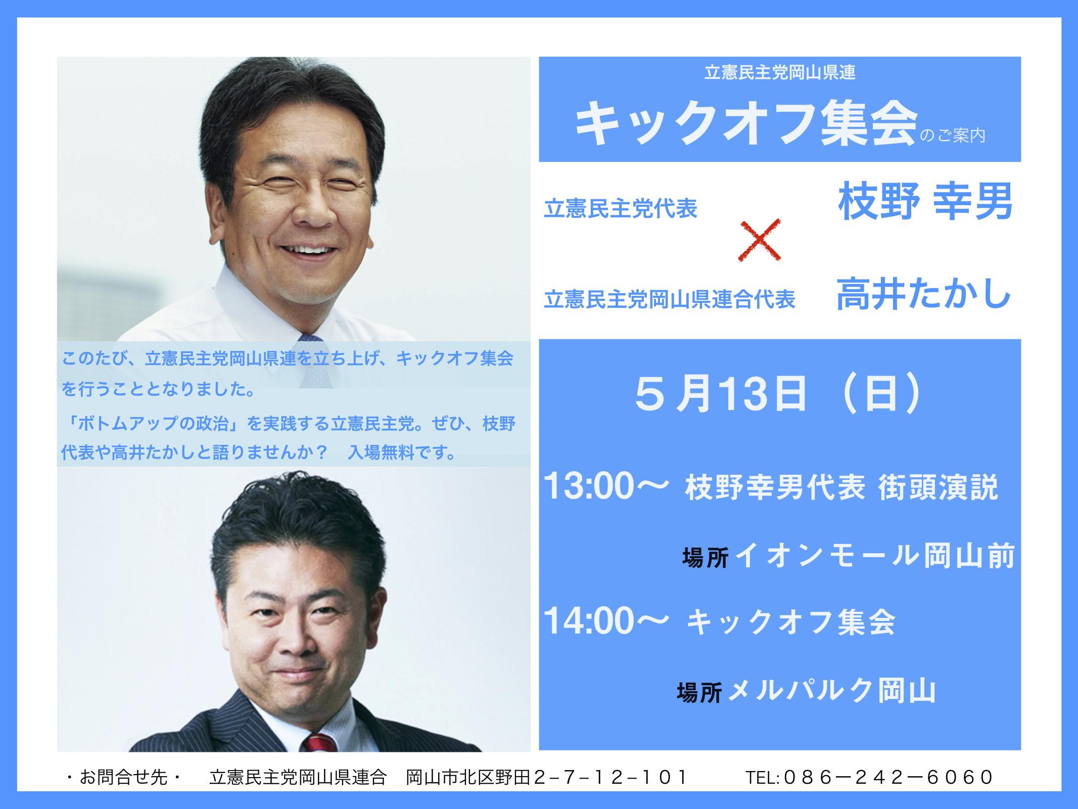 「立憲民主党岡山県連合キックオフ集会」枝野代表来岡決定