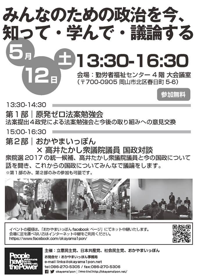 明日(12日)13時30分~こちらのイベントで、原発ゼロ基本法や国会の状況についてお話します