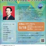古くから友人のGoogle執行役員杉原さんをお招きしての講演会を岡山市で開催します