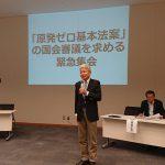 「原発ゼロ基本法案」の国会審議を求める緊急集会に出席しました。
