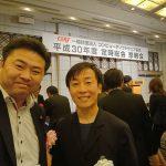 コンピュータソフトウェア協会(CSAJ)の定時総会・懇親会に出席させていただきました。