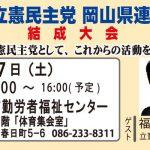 今週土曜日、いよいよ立憲民主党岡山県連合の結成大会です。