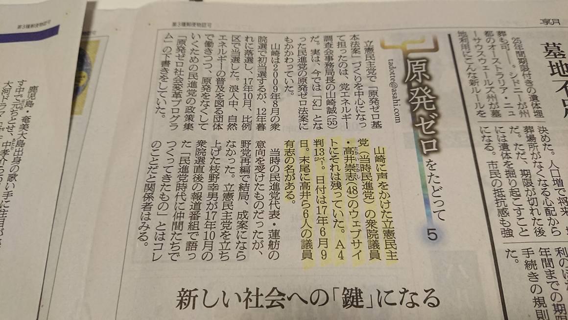 本日の朝日新聞に、原発ゼロ基本法案の原型が民進党時代に作られたことが書かれています。