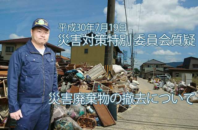 2018年7月20日 災害対策特別委員会質疑  災害廃棄物の撤去について