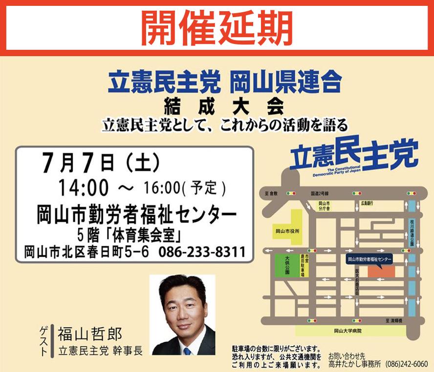 立憲民主党岡山県連合結成大会 開催延期のお知らせ