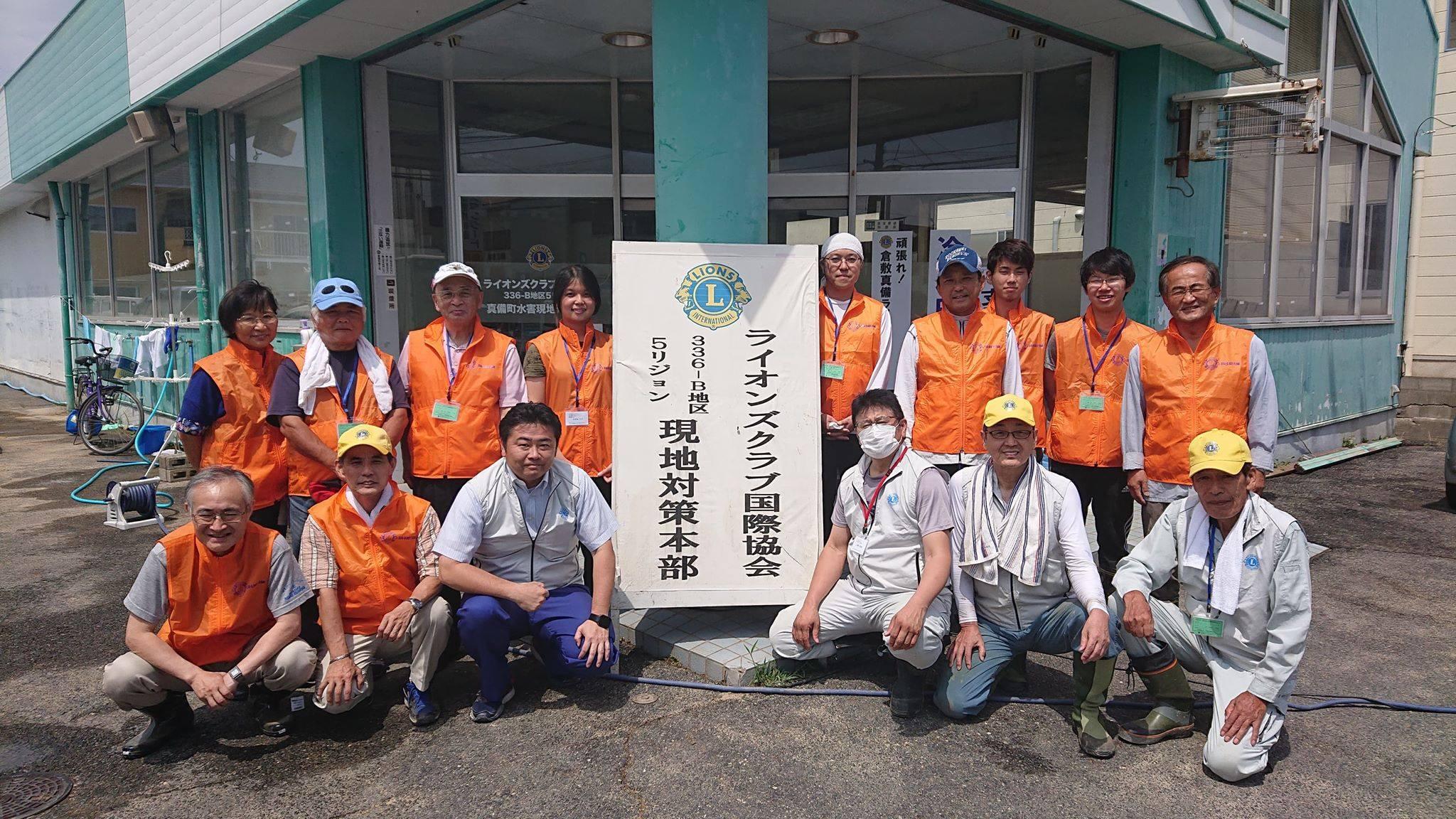 後楽ライオンズクラブのメンバーと倉敷市真備町で奉仕活動。