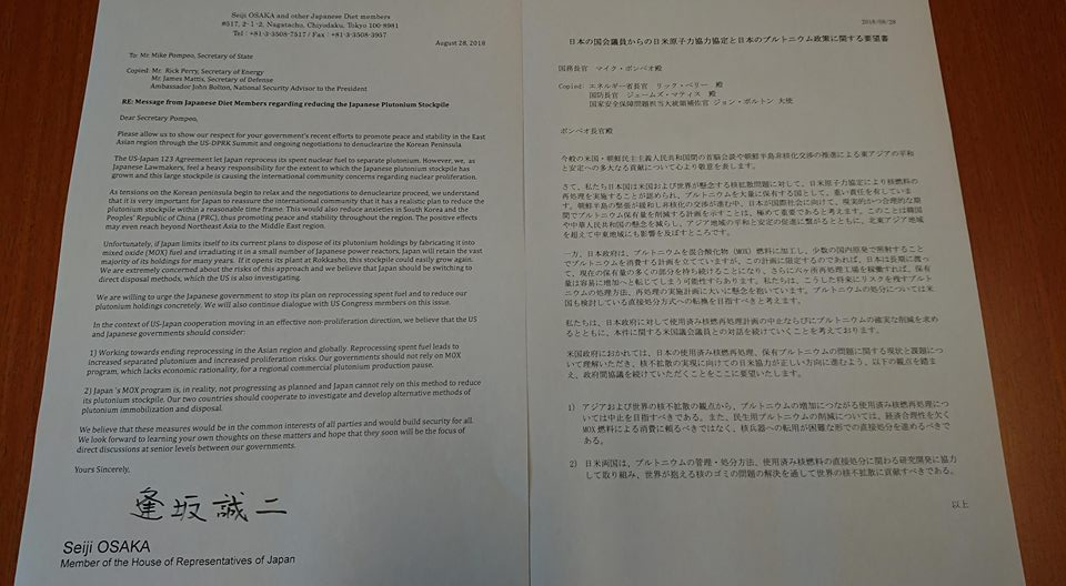 「日米原子力協定と日本のプルトニウム政策に関する要望書」を提出するために、米国大使館を訪問しました。