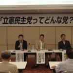 市民有志が立ち上げてくださった「立憲民主党を応援する会」が主催するシンポジウムに参加しました。