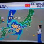 強力な台風21号が接近しています。