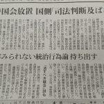 昨日の「憲法53条違憲国家賠償請求事件」岡山地裁の口頭弁論が朝日新聞全国版で記事になりました