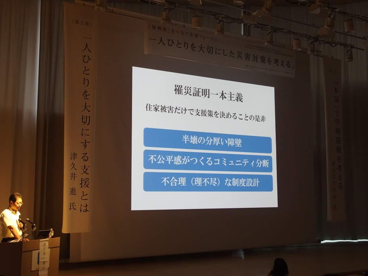 一般社団法人ほっと岡山が主催するシンポジウム「一人ひとりを大切にした災害対策を考える」に参加しました。