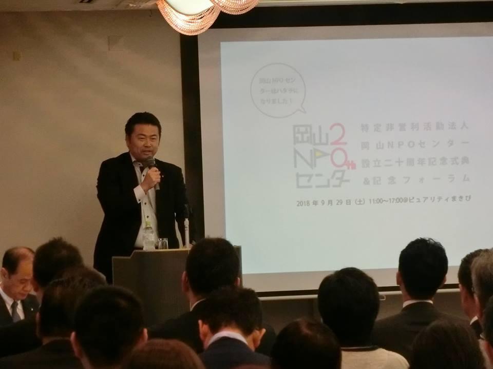 岡山NPOセンターの設立20周年記念式典に出席しました。